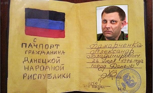 Захарченко Александр Донецкая народная республика