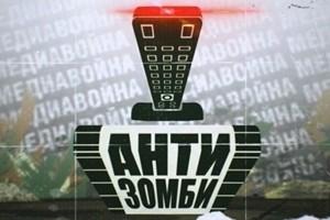 """""""Антизомби"""" Телеканал ICTV"""