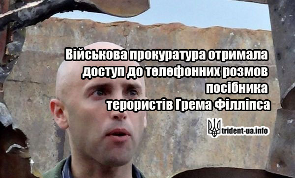 Грем Філіпс