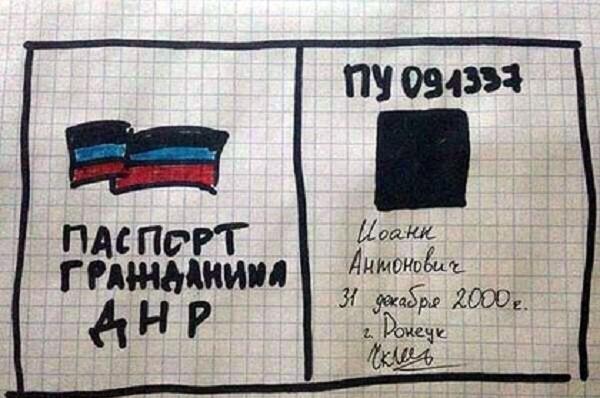 паспорта ДНР ЛНР