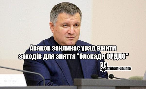 Аваков блокада ОРДЛО