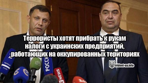ОРДЛО украинские предприятия налоги