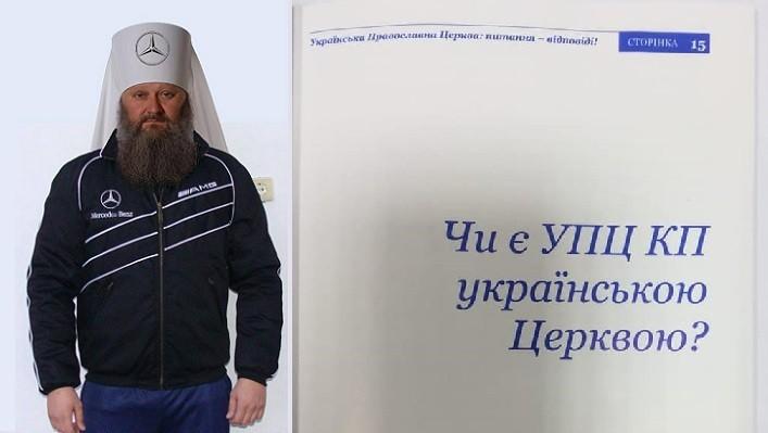 Настоятель Киево Печерской лавры Паша Мерседес методички ФСБ