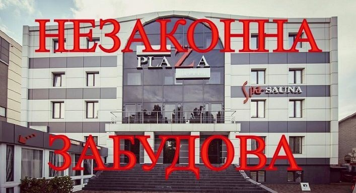 готель NyvkyPlaza незаконна забудова