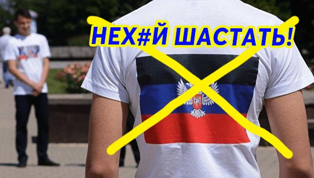 ФУТБОЛКА ДНР