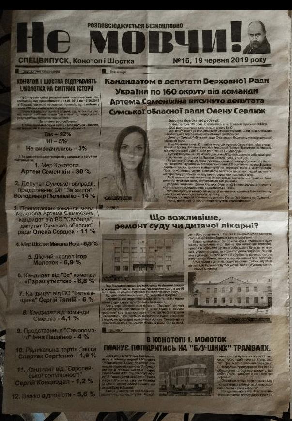 """Семеніхін піарить ОПЗЖшника Пилипейка в зазеті """"Не Мовчи"""""""