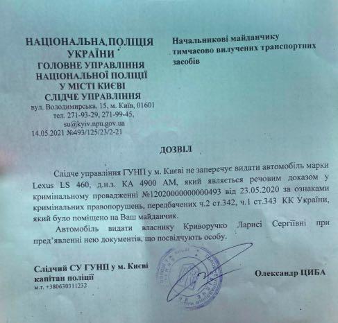 Цей злочин відбувається на території Дарницького відділу поліції в Києві, керівництво якого знає, що штраф-майданчик постійно і незаконно вимагає гроші за зберігання з порушенням закону, - адвокат Криворучко