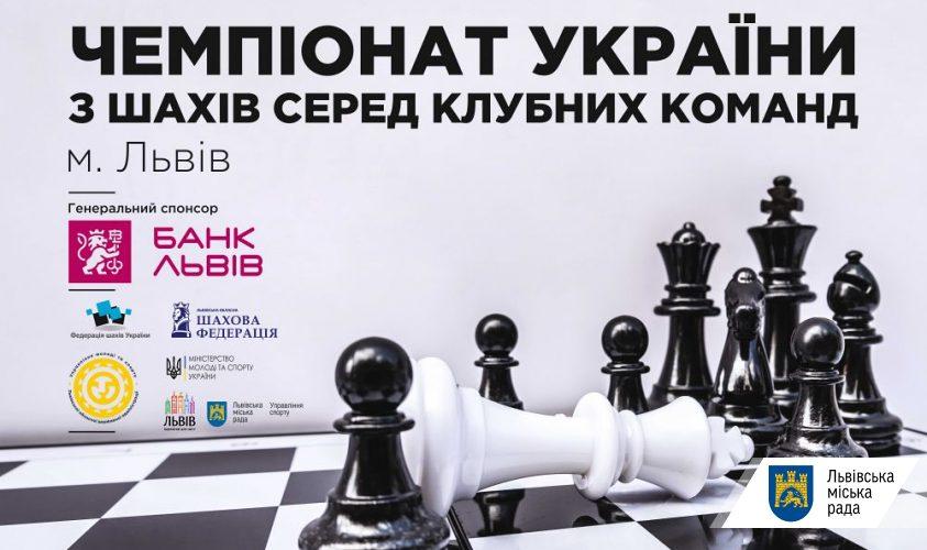 У Львові розпочинається чемпіонат України з шахів серед клубних команд -