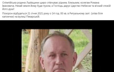 Зупинилося серце 58-річного викладача Львівського національного аграрного університету -