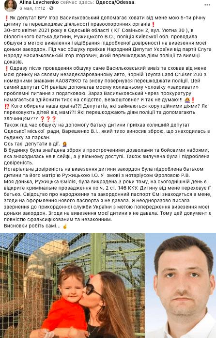 Депутат Васильковский Игорь Игоревич похитил пятилетнего ребенка у матери, подделав документы и обещал расправу